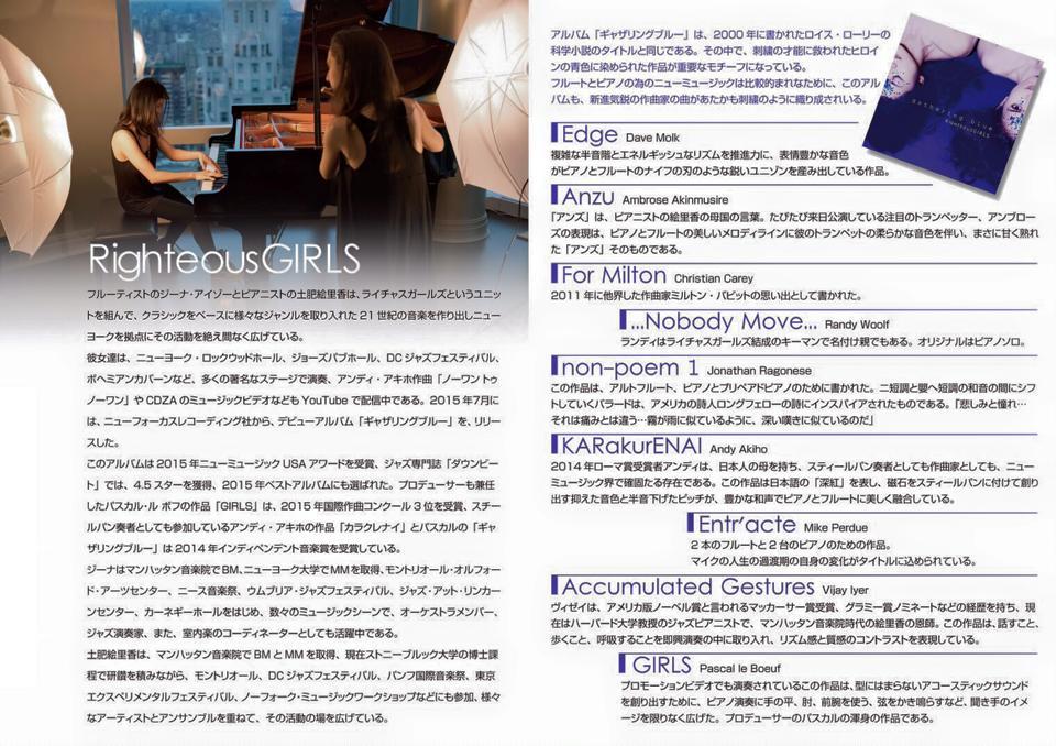 Righteous Girls program Japan 2016.jpg