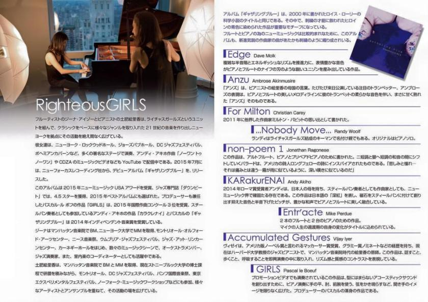 Righteous Girls program Japan 2016.jpg